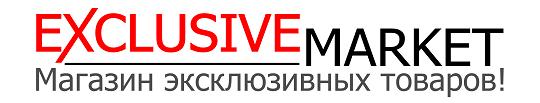 Эксклюзив Маркет - интернет магазин подарков.